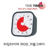 타임타이머 MOD_차콜그레이