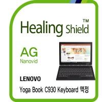 레노버 요가북 C930 키보드용 저반사 보호필름 1매