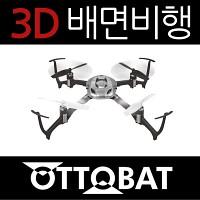 [헬셀] 3D비행이 가능한 스마트 드론 ! 배면비행으로 비행하라 오토뱃 ! /드론/RC/취미/키덜트/오토뱃/배면비행/무선조종/미니드론