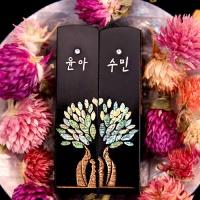 도장꾹 천년지애(1쌍가격) 수제도장