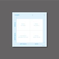 [mmim] 단메모지 (4) 시간관리