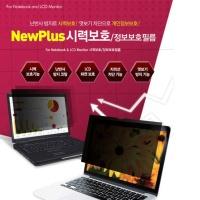 LG원단 뉴플러스 정보 보호필름 사생활보호 8.9