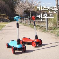 키즈 전동 킥보드/유아 전동 씽씽이