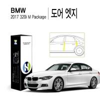 BMW 2017 320i M패키지 도어 엣지 PPF 보호필름 4매