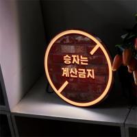nd562-LED액자25R_네온느낌글씨안내문(당구장)