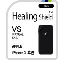 아이폰X 후면 버츄얼스킨-블랙 2매