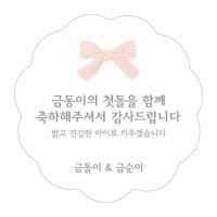 [인디고샵] 핑크 라인리본 첫돌 맞춤라벨