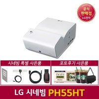 LG시네빔 PH55HT 단초점 미니빔 프로젝터 450안시