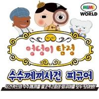 엉덩이탐정 수수께끼 사건 피규어 미미월드