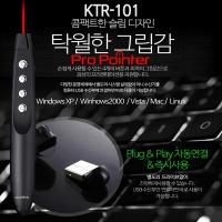 프로포인터 KTR101..레이저포인터,.다기능,프리젠테이션 ,무선프리젠터 프리젠터,포인터몰