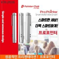 프로포인터 KTR-LP036, LED후레쉬겸용 레이저포인터,ppt프리젠테이션,ppt레이저빔.프리젠터,