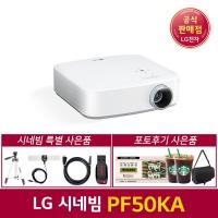 LG시네빔 PF50KA FHD 미니빔프로젝터 WEB OS 3.5 지원