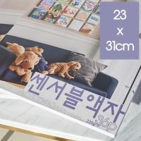 센서블액자 23x31 큰직사각형 종이액자스케치북