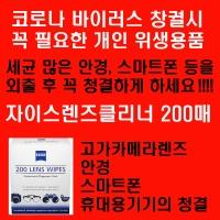 코로나Virus대비 안경휴대폰카메라청결 자이스200매