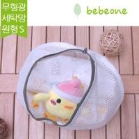 [베베원] 무형광 세탁망 원형스몰