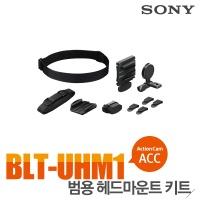 소니 액션캠 전용 유니버셜 헤드마운트 BLT-UHM1