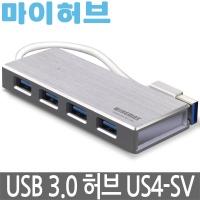 마이허브 US4-SV USB 3.0  4포트 허브 실버