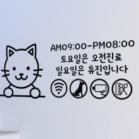 cm541-마이펫오픈앤클로즈_그래픽스티커