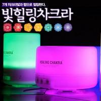 힐링차크라 아로마 디퓨저 미세 가습기 HC-500