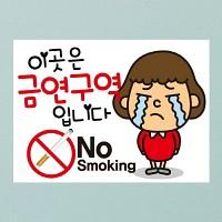 금연스티커-이곳은 금연구역입니다 NO SMOKING(칼라)