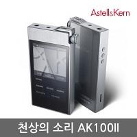 아이리버 아스텔앤컨 AK100 Ⅱ + MQS 20곡