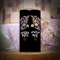 도장꾹 영원한 내사랑(한쌍가격) 수제도장