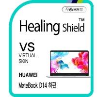화웨이 메이트북 D14 하판 버츄얼매트 보호필름 2매