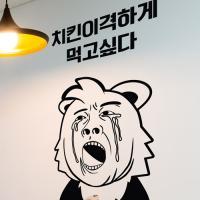 tm006-격하게먹고싶다(문구주문제작)_그래픽스티커