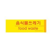 아트사인 음식물쓰레기(분리수거)표지판 1183