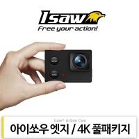 [아이쏘우] 액션캠 아이쏘우 엣지. 풀패키지 / ISAW EDGE