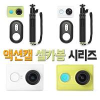 [샤오미] 샤오이 액션캠 Yi 1600만화소를 탑재한 고급 방수 카메라 Yi 시리즈 !!