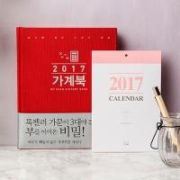 [무료배송] 2017 가계북 - L