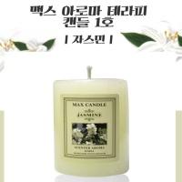 아로마 테라피 캔들 향초 인테리어 자스민 1호
