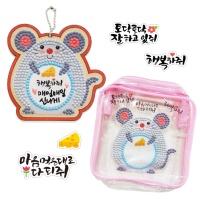 보석십자수 행복하쥐 가방걸이&투명파우치(2종택1)