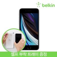 벨킨 아아폰 SE2 강화 유리 액정 보호 필름 F8W883zz