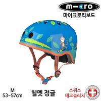 마이크로킥보드공식_아동용 헬멧 정글 S(48~53cm)