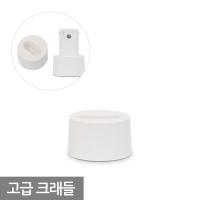 [엑타코] 4400/6000 용 고급 크래들