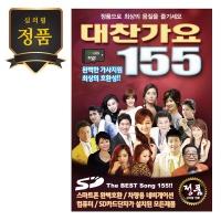 [무료배송][메모렛] 효도라디오 전용 정품음원 트로트 155곡 (곡목책자포함)