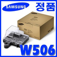 삼성 정품 CLT-W506 폐토너통 506 CLP-680/6260/680DW/680ND/6260FD/6260FR/6268FW/6260ND K506L K506S K506 C506L C506S C506 M506L M506S M506 Y506L Y506S Y506