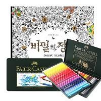 마음을 치료하는 테라피! 비밀의정원 컬러링북 + 파버카스텔 색연필 60색