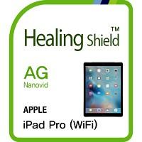 [힐링쉴드] 아이패드 프로 WiFi AG Nanovid 지문방지 액정보호필름 1매(HS153740)