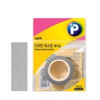 [프린텍] DM09-1510_디자인마스킹 테이프/회색/15mmx10m