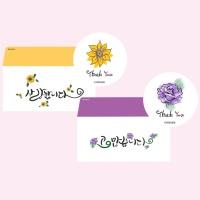 용돈봉투 편지봉투 고맙습니다 사랑합니다 10세트 스티커포함