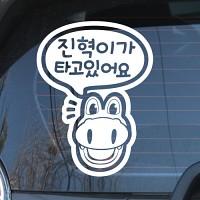 [코코몽 주문제작] 차량용스티커 아글이