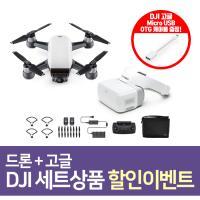 [예약판매][DJI]스파크 콤보+DJI 고글 OTG케이블 증정