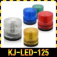 고성능 LED램프 125mm KJ-LED-125 소형 경광등