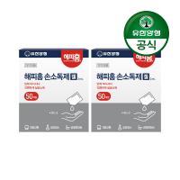 [유한양행]해피홈 휴대용 손소독제겔 50개입 2개