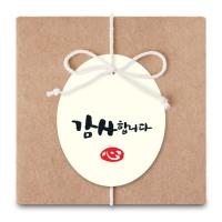 [인디고샵] 아이보리 손글씨 감사합니다 타원형 [텍] (10개)