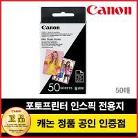 캐논 신제품 미니 포토프린터 인스픽 전용지 50매