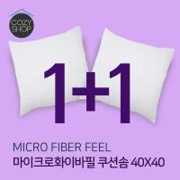 [코지샵] 1+1 마이크로화이바필 쿠션솜 40x40cm